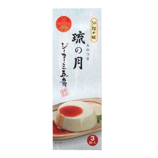 ジーマーミ豆腐 琉の月 3カップ入