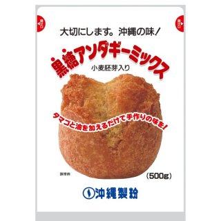 さーたーあんだぎー粉ミックス(黒糖) 500g
