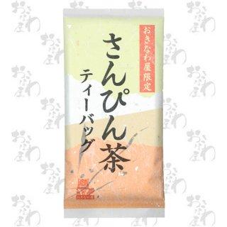 オリジナルさんぴん茶ヒモなしティーパック 30g(3g×10個)
