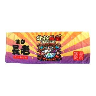 【数量限定】北谷長老マン フェイスタオル(玉)