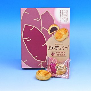 紅芋パイ(沖夢紫)12個入り