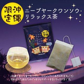 クワンソウお茶(5個入り)