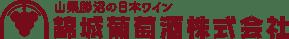 錦城葡萄酒オンラインショップ