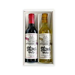 錦城ワイン 赤・白セット 360ml