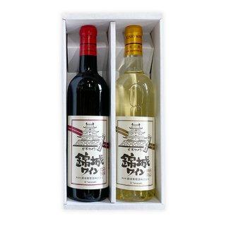 錦城ワイン 赤・白セット 720ml