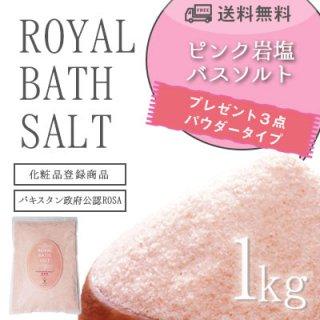 ロイヤルバスソルト ピンクパウダー 1kg 入浴剤/セット/ギフト/ピンクソルト/ヒマラヤ岩塩/風呂/塩/バスローズ/
