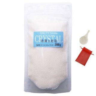 奇跡の岩塩 【食用】 クリスタルソルト 200g 2袋 パウダーサイズ