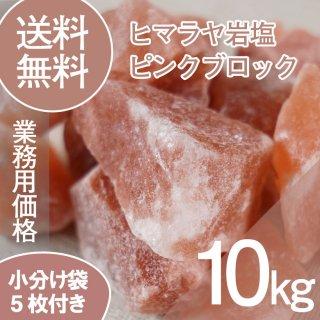 ヒマラヤ岩塩 業務用 食用 ピンクブロック約2-10センチ 10kg 天然無添加/パキスタン政府公認最高品質/美味しい
