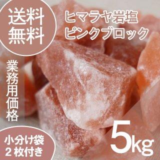 ヒマラヤ岩塩 業務用 食用 ピンクブロック約2-10センチ 5kg 天然無添加/パキスタン政府公認最高品質/美味しい