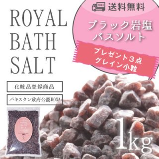 ロイヤルバスソルト ブラックグレイン 小粒 1kg 天然の入浴剤/パキスタン政府公認最高品質