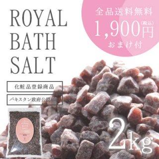ロイヤルバスソルト ブラックグレイン 小粒 2kg 天然の入浴剤/パキスタン政府公認最高品質