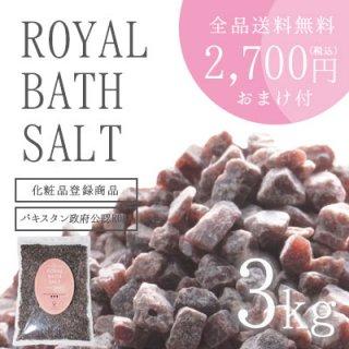 ロイヤルバスソルト ブラックグレイン 小粒 3kg 天然の入浴剤/パキスタン政府公認最高品質
