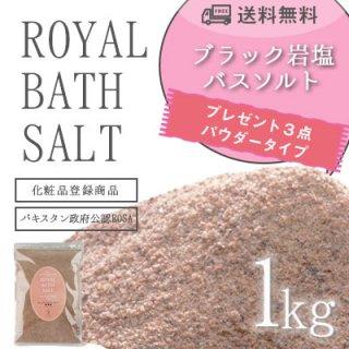ロイヤルバスソルト ブラックパウダー 1kg 硫黄の香り 天然の入浴剤/パキスタン政府公認最高品質