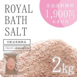 ロイヤルバスソルト ブラックパウダー 2kg 硫黄の香り 天然の入浴剤/パキスタン政府公認最高品質
