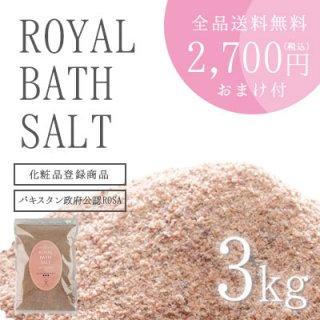 ロイヤルバスソルト ブラックパウダー 3kg 硫黄の香り 天然の入浴剤/パキスタン政府公認最高品質