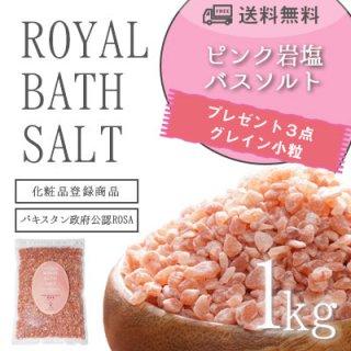 ロイヤルバスソルト ピンクグレイン 小粒 1kg 最高品質のヒマラヤ岩塩専門店/ギフト/ローズ