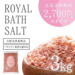 ロイヤルバスソルト ピンクグレイン 小粒 3kg 最高品質のヒマラヤ岩塩専門店/ギフト/ローズ