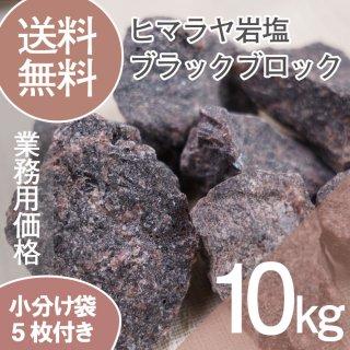 ヒマラヤ岩塩 業務用 ブラックブロック バスソルト 10kg