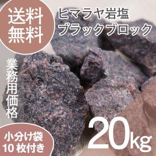 ヒマラヤ岩塩 【食用不可】 業務用 ブラックブロック バスソルト 20kg