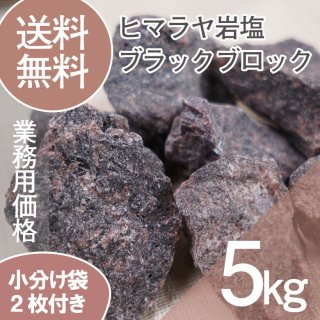 ヒマラヤ岩塩 【食用不可】 業務用 ブラックブロック バスソルト 5kg