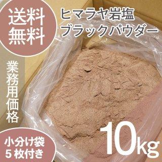 ヒマラヤ岩塩 【食用不可】 業務用 ブラックパウダー バスソルト 10kg