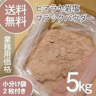 ヒマラヤ岩塩 【食用不可】 業務用 ブラックパウダー バスソルト 5kg
