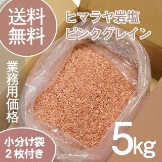 ヒマラヤ岩塩 業務用 ピンクグレイン 食用 バスソルト 5kg