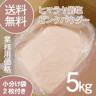 ヒマラヤ岩塩 業務用 ピンクパウダー 粗目 食用 バスソルト 5kg