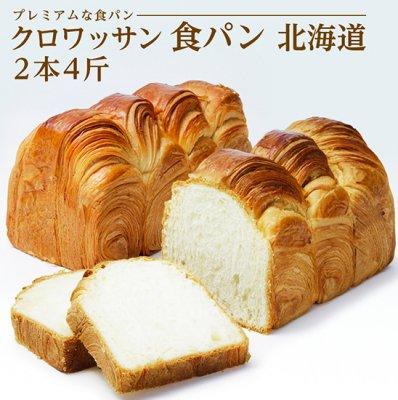 【送料無料】クロワッサン食パン 北海道(2本4斤)
