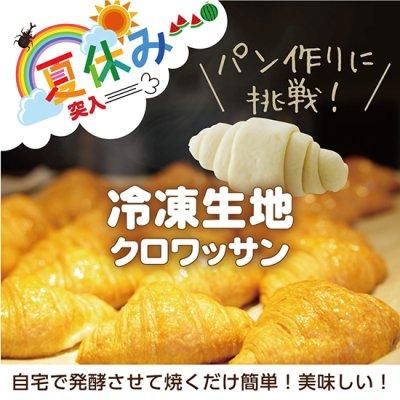 【送料無料】冷凍生地 ルクロのプチクロ 50個セット