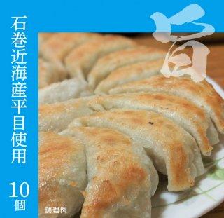 魚汁ジュワ〜!三陸産ヒラメの餃子10個入(冷凍)