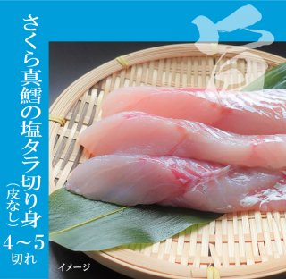【さくら真鱈】の塩タラ切り身※皮なし(冷凍)