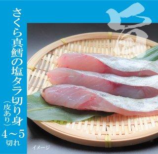 【さくら真鱈】の塩タラ切り身※皮つき(冷凍)