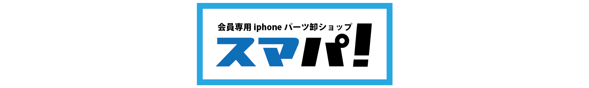 会員専用iphone修理用部品卸店 スマパ!