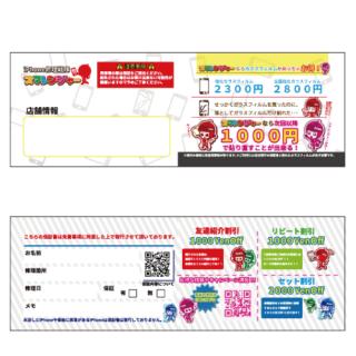 スマレンジャー加盟店様専用保証書(100枚)