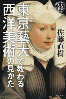 東京藝大で教わる西洋美術の見かた