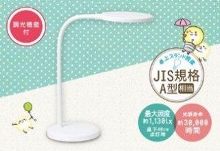 リビガク LEDデスクライト ホワイト