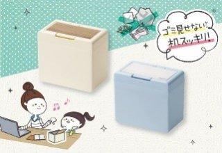 リビガク ちょいバコ卓上ゴミ箱 アイボリー/ブルー