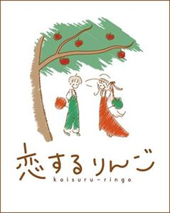 「恋するりんご」オンラインショップ(りんご飴の販売)