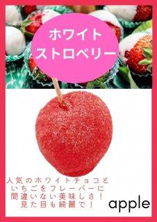 【りんご飴】ホワイトストロベリー