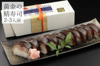 金鯖寿司 【化粧箱入り】