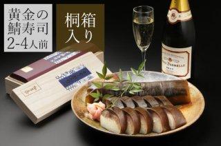 黄金の鯖寿司 【桐箱入り】
