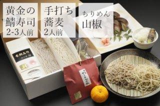 「金鯖寿司」「白銀の手打ちそば」「ちりめん山椒」詰め合わせセット  【簡易包装】