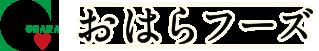 鹿児島の弁当・オードブル・精進料理 おはらフーズ