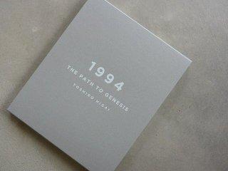 1994 THE PATH TO GENESIS / YOSHIRO HIGAI