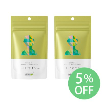 【2個セット】リブアクティブ ドクターズサプリ +ビオチン(60粒)【5%OFF】