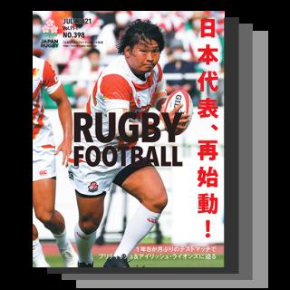 """2021年度 年間購読 機関誌 """"RUGBY FOOTBALL"""" 71巻(送料込)"""
