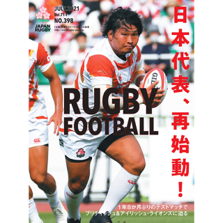 「RUGBY FOOTBALL」Vol.71-1 ~日本代表、再始動!~