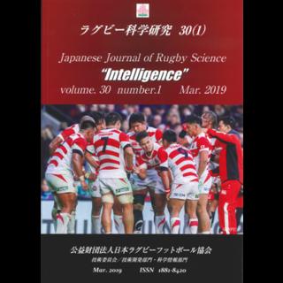ラグビー科学研究 30(1)
