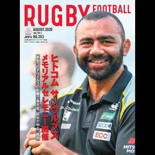 「RUGBY FOOTBALL」Vol.70-1 ~サンウルブズ メモリアルセレモニー開催~